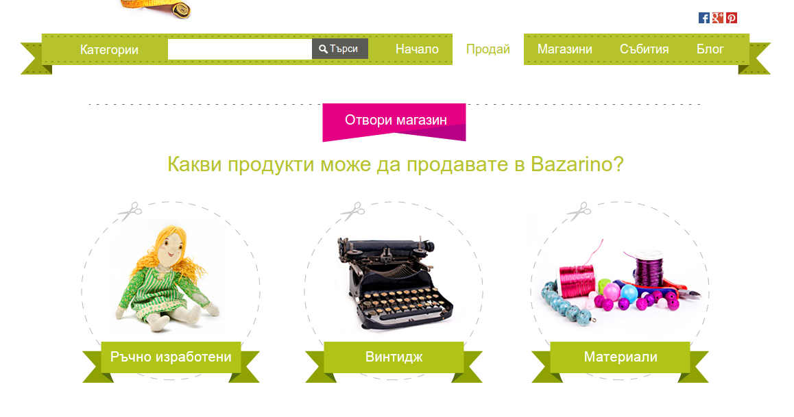 Bazarino.com - интервю с Теодора