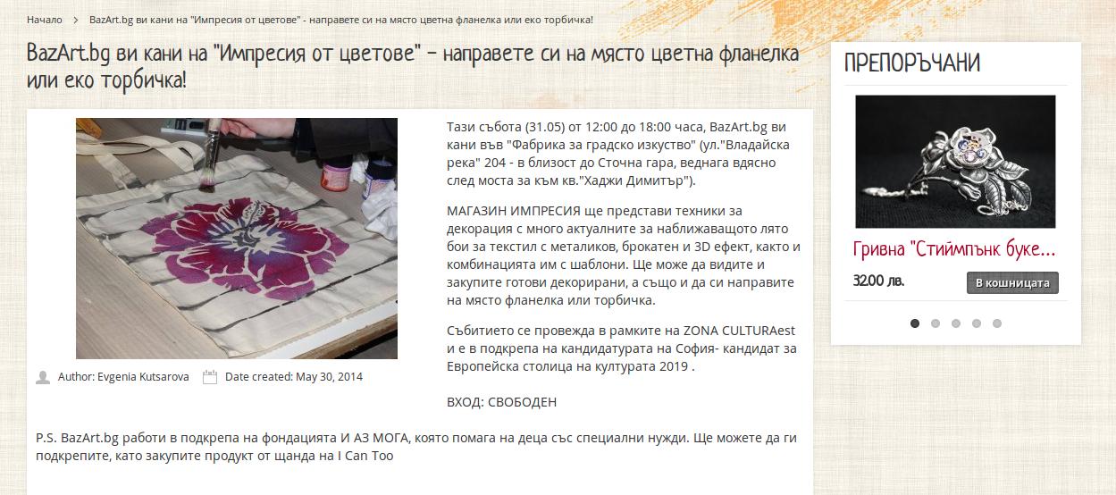 Bazart.bg - интервю с Евгения