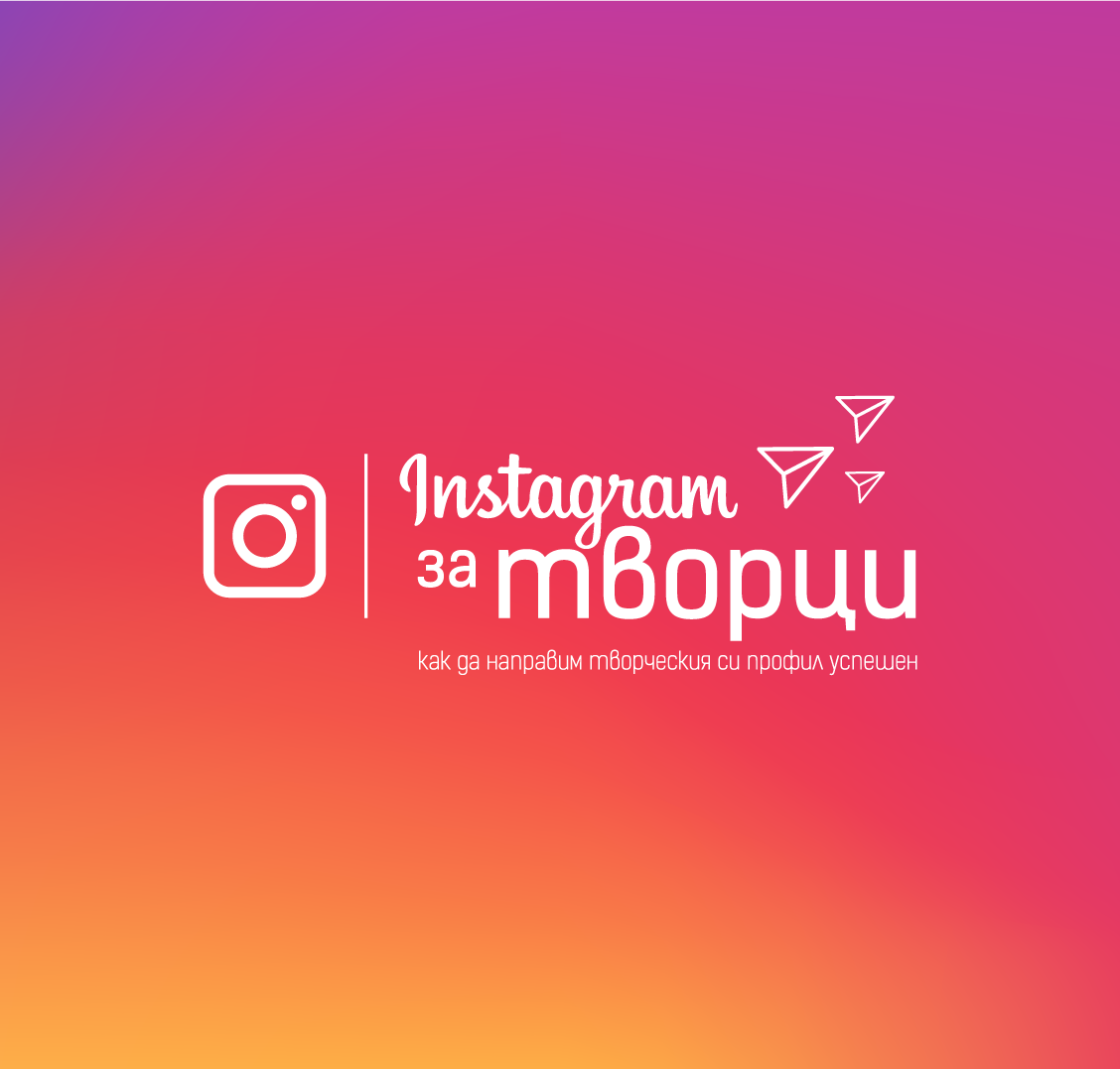 Обучение Instagram за творци